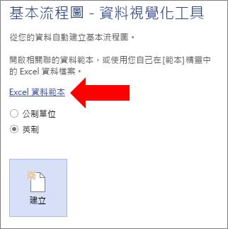 選取 Excel 資料範本連結