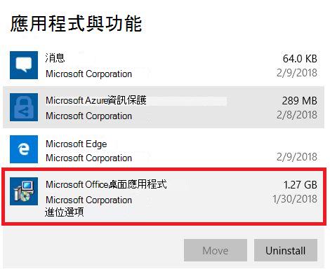 Microsoft Office 傳統型應用程式
