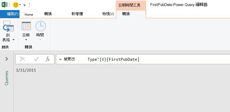 Power Query 編輯器顯示單一日期值
