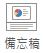 在功能區的 [檢視] 索引標籤上,選取 [放映] 群組中的 [備忘稿]。