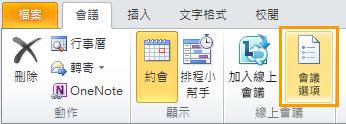 Outlook 功能區圖像
