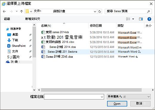 SharePoint 選擇要上傳] 對話方塊中的檔案。