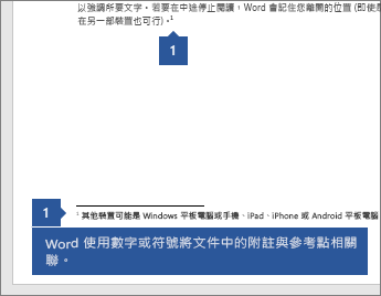 Word 會使用數位或符號,將記事與檔中的參考點產生關聯