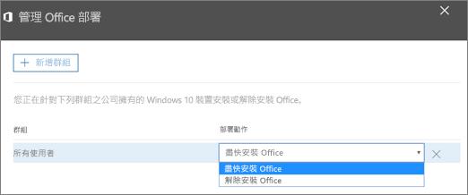 在 [管理 Office 部署] 窗格中,選擇 [盡快安裝 Office] 或 [解除安裝 Office]。