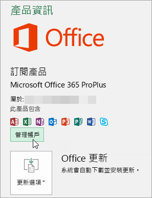 顯示在 Office 傳統型應用程式的 [帳戶] 頁面上選取 [管理帳戶] 的螢幕擷取畫面
