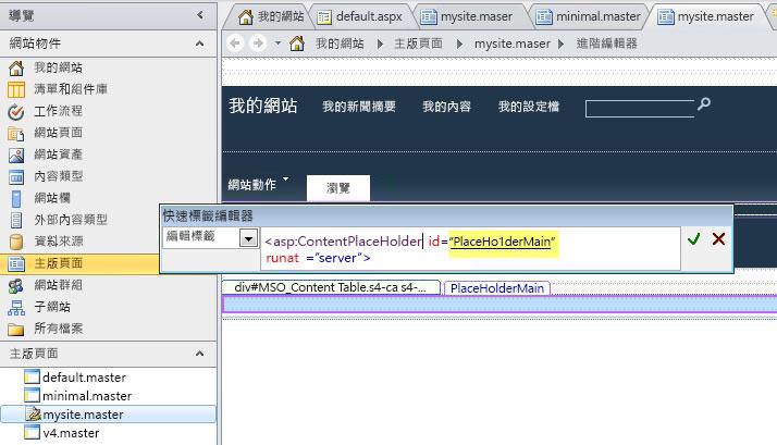 以瀏覽器檢視 [我的網站] 主版頁面時,PlaceHolderMain 控制項會被每個內容頁面所取代。
