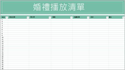 音樂播放清單試算表的概念性影像