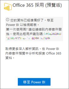 選擇 [Office 365 採用] 卡片上的 [移至 Power BI]