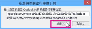 網際網路行事曆訂閱