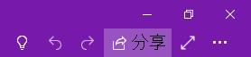 右上角顯示 [共用] 按鈕的 OneNote 視窗。