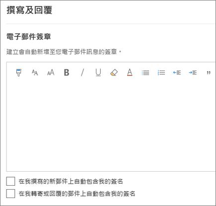 在 Outlook 網頁版中建立電子郵件簽名