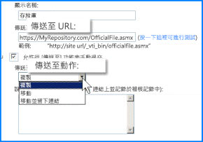 SharePoint Online 系統管理中心 [傳送至連線] 頁面中 [連線設定] 區段的螢幕擷取畫面。您可以在這裡指定某 [內容組合管理] 目的地位置的 URL。