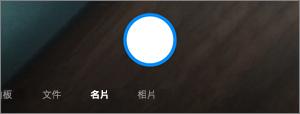 Android 版 OneDrive 透過掃描時的選項