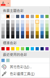 選取 [字型色彩] 按鈕旁的向下箭號以開啟色彩功能表