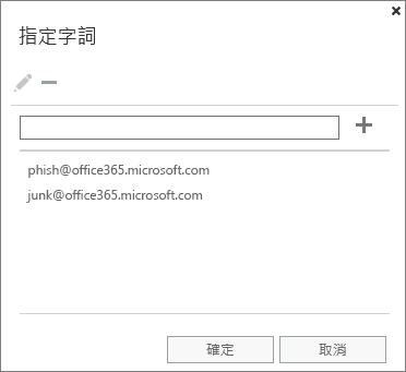 指定規則的垃圾郵件和 phish 電子郵件地址