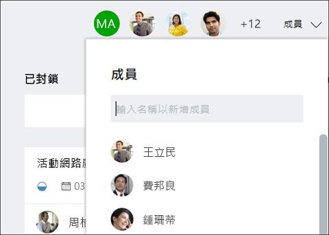 螢幕擷取畫面: 顯示當您輸入以來賓的名稱,規劃識別來賓。