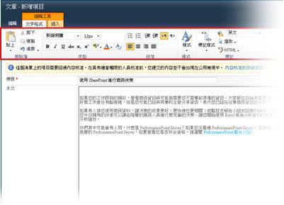 進行部落格製作的 RTF 編輯器
