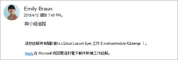 螢幕擷取畫面: 顯示群組電子郵件同事回覆至第一個註解的位置。