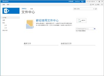 文件中心網站範本