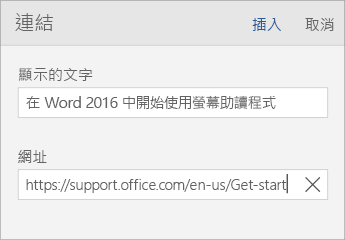 Word Mobile [連結] 對話方塊具有 [顯示的文字] 和 [網址] 等欄位的螢幕擷取畫面。