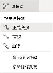 功能區的 [圖形] 索引標籤有選項的 [連接器] 功能表。