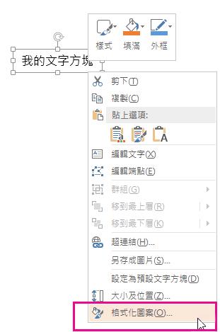 捷徑功能表上的 [格式化圖案] 命令,在圖案邊界上按一下滑鼠右鍵,即可觸發捷徑功能表