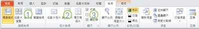 PowerPoint 2010 功能區中的 [檢視] 索引標籤。