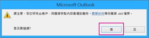 從 Outlook 移除 Gmail 帳戶時,在看到離線快取將刪除的警告時,按一下 [是]。