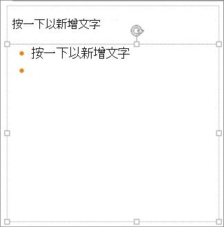 新增文字至版面配置區