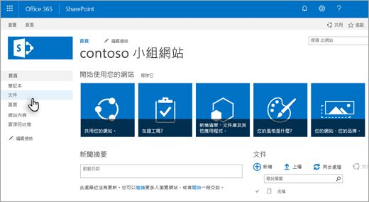 Office 365 SharePoint 小組網站-選擇文件