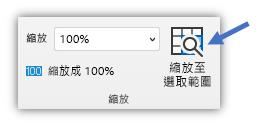 位在功能區 [檢視] 索引標籤上的 [縮放至選取範圍] 按鈕的螢幕擷取畫面。