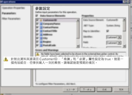 SharePoint Designer 中 [所有作業] 對話方塊的第二張螢幕擷取畫面。此頁面顯示了說明清單上主要屬性設定的警告。