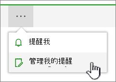 醒目提示 SharePoint Online 管理通知] 按鈕