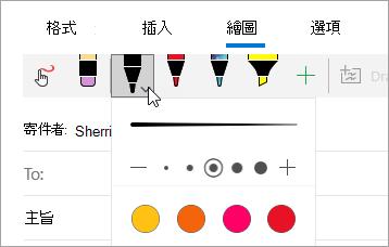 [畫筆] 功能表的螢幕擷取畫面