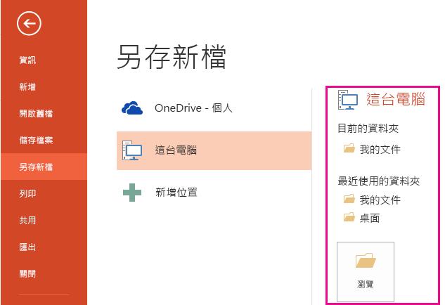 您有幾個不同的選項來識別位置以儲存您的投影片。
