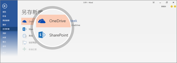 醒目提示用於儲存文件的 OneDrive 和 SharePoint 位置