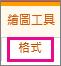 繪圖工具底下的 [格式] 索引標籤