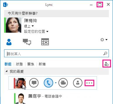 快速 Lync 列的螢幕擷取畫面