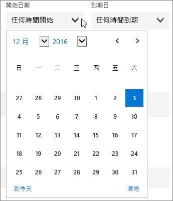 展開 Planner 工作 [開始日期] 功能表的螢幕擷取畫面。