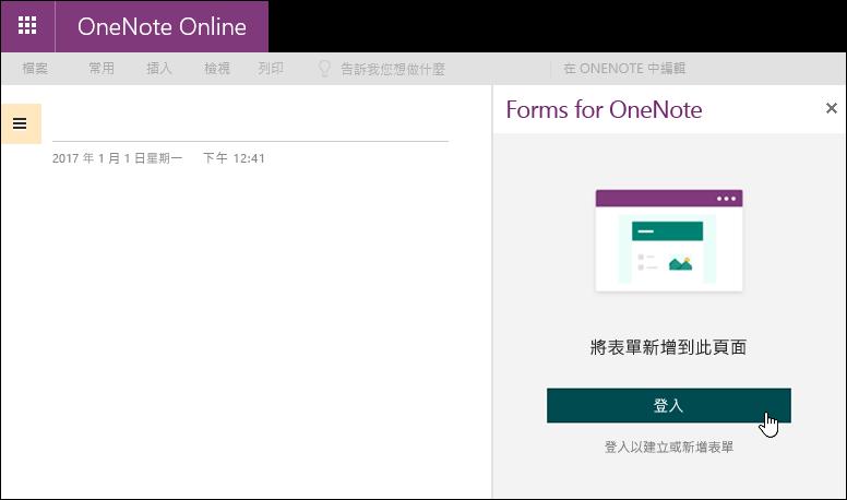 OneNote 網頁版中的 OneNote 面板表單