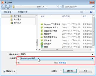 在 [另存新檔] 對話方塊中,從 [檔案類型] 功能表中選取您所要的檔案類型。