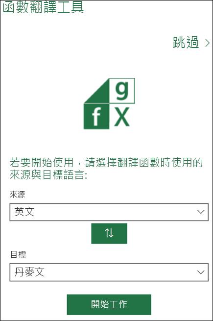 函數翻譯工具的 [語言設定] 窗格
