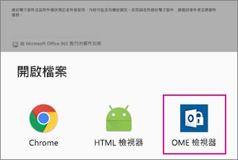 使用 Android 的電子郵件應用程式 2 OME 檢視器