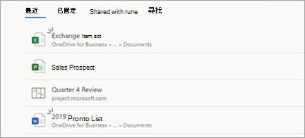 在 Edge 中顯示專案檔案