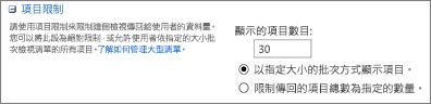 設定要在 [檢視設定] 頁面顯示的項目數量