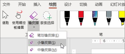 [繪圖] 索引標籤和橡皮擦選項,已選取小型橡皮擦