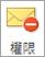 [許可權] 按鈕