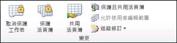 [校閱] 索引標籤上的 [變更] 群組