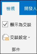 依交談檢視郵件。