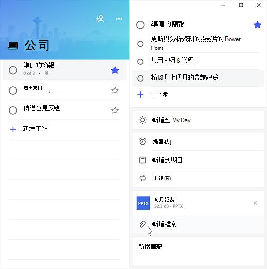 螢幕擷取畫面,畫面中已開啟 Microsoft To-Do 的簡報 [準備] 工作,並強調顯示 [新增檔案] 選項。